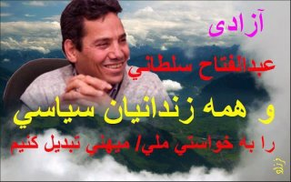 Image result for عبدالفتاح سلطانی