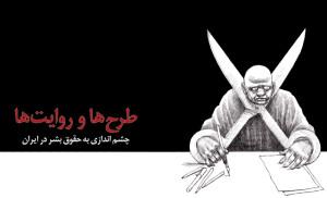honarmandane-irani