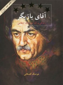 entezami book
