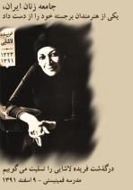 lashaei-farideh