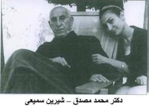 mossadegh-shirin.samiei