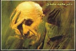 dr.mossadegh-