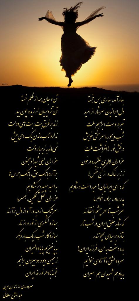 Abdolfatah Soltani