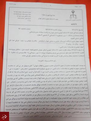 Soheil-Arabi-Dadnameh-Saham-News1-300x400