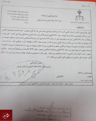 Soheil-Arabi-Dadnameh-saham-news2-317x400