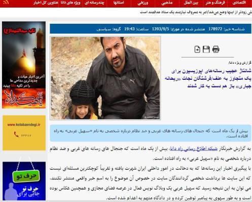 Soheil-Arabi-saham-news1-497x400