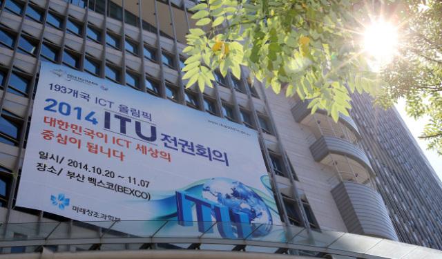 به موجب قطعنامه سازمان آی.تی.یودرکنفرانس اخیر این سازمان درشهربوسان کره جنوبی، از دولتها خواسته محدودیتهای فنی واستانداردهایی را که برای انتشار امواج الکترومغناطیسی از نظر سلامتی مردم تصویب شده را رعایت کنند.