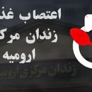 etessab ghaza zendan orumieh