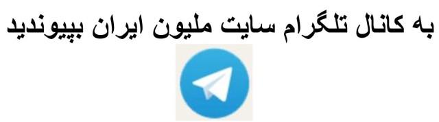 be kanal site Melliun Iran bepeyvandid