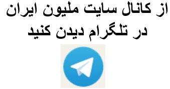 kanal melliun dar telegram