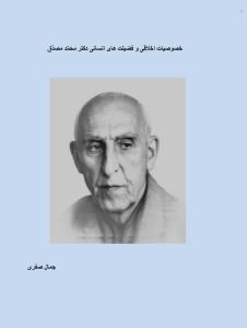 dr.mossaddegh