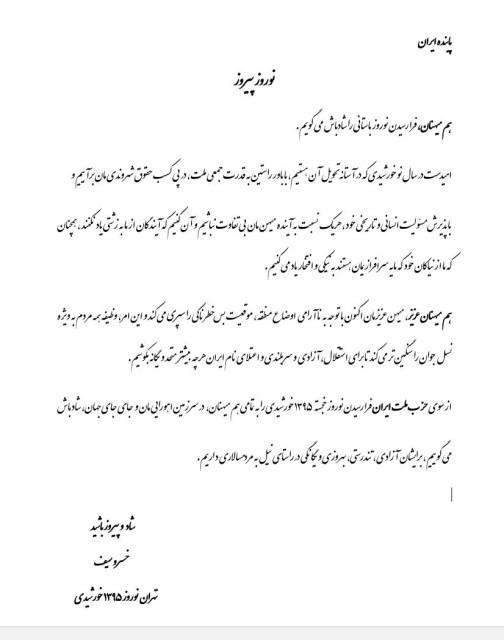 tabrik khosrow seif