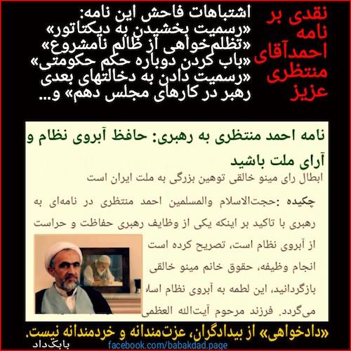 nameh ahmad montazeri