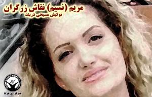 Maryam-naghash-zargaran-2-300x191