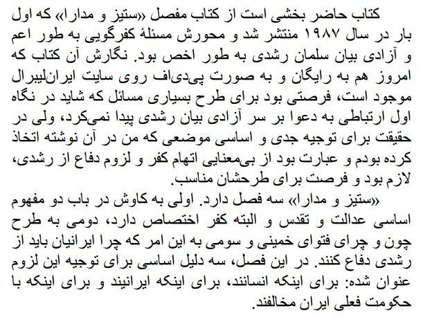 ramin-kamran-iran-va-irani-budan