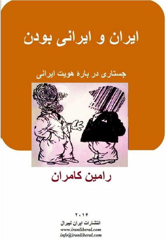 ramin-kamran-iran-var-irani-long
