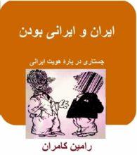 ramin-kamran-iran-var-irani-short