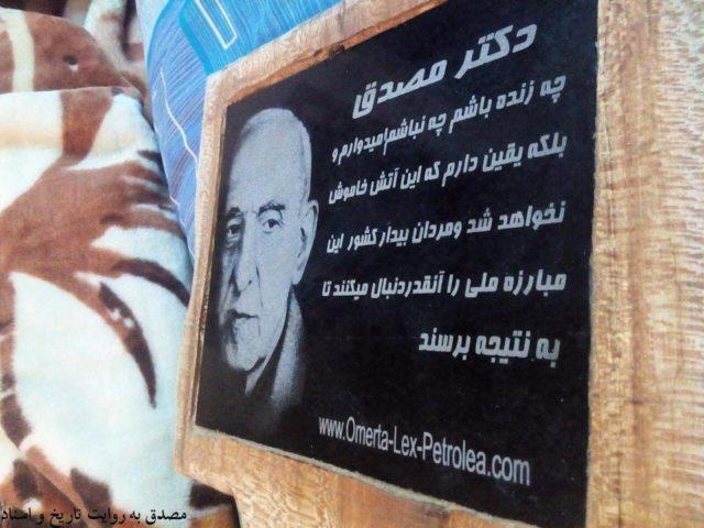 aks-mossadegh-bar-gholleh-damavand