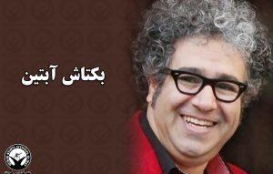 بکتاش آبتین، شاعر و عضو کانون نویسندگان ایران به جریمه نقدی و کار اجباری محکوم شد | سایت ملیون ایران